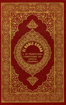 Photo of Corán traducido al español PDF – القران نسخة اسبانية