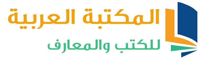 المكتبة العربية للكتب