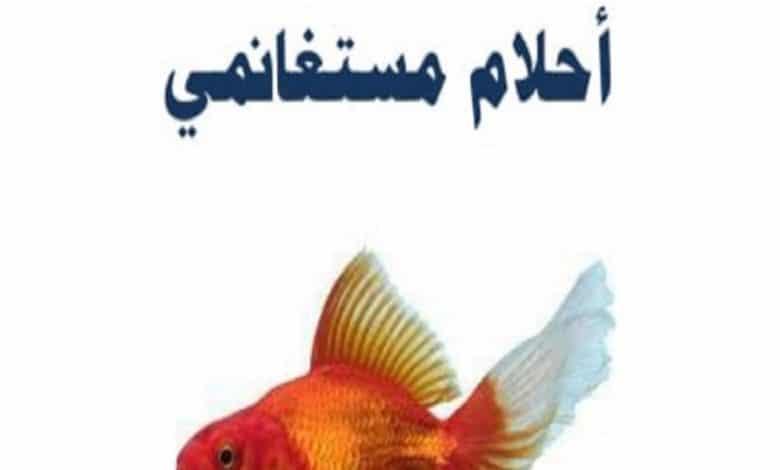Photo of كتاب أكاذيب سمكة PDF أحلام مستغانمى