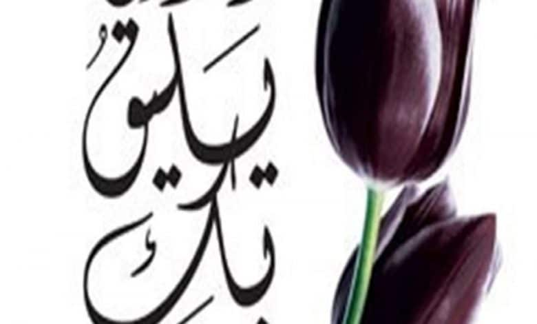 Photo of ملخص رواية الاسود يليق بك واراء القراء بها