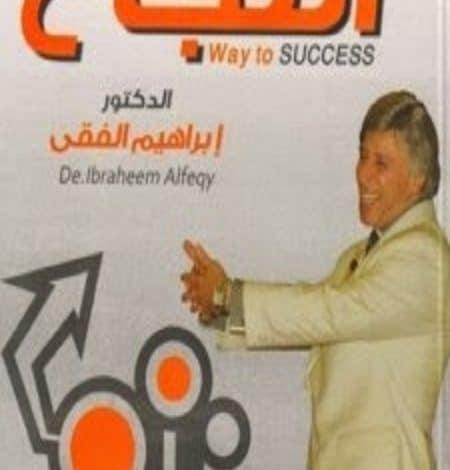 Photo of كتاب الطريق إلى النجاح PDF ابراهيم الفقي