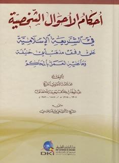 Photo of كتاب احكام الاحوال الشخصية في الشريعة الاسلامية