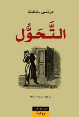 Photo of رواية التحول فرانتس كافكا pdf
