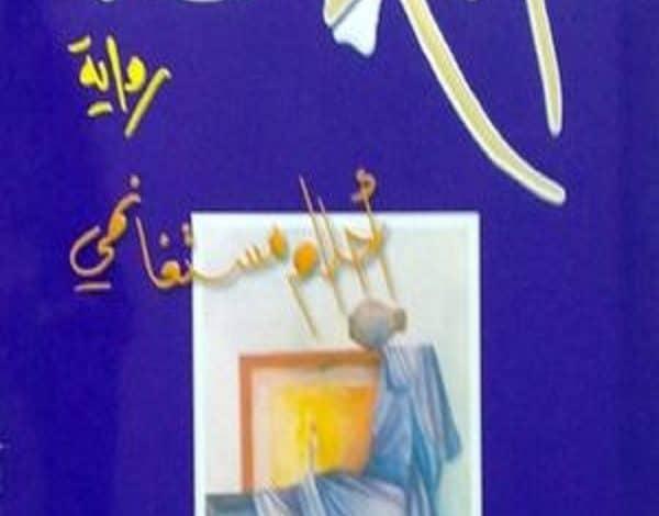 Photo of رواية ذاكرة الجسد PDF أحلام مستغانمى