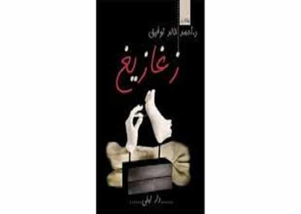 Photo of كتاب زغازيغ PDF أحمد خالد توفيق