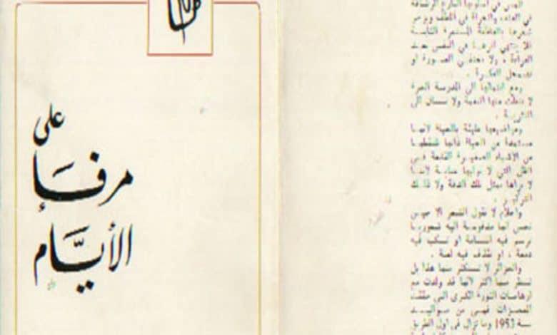 Photo of كتاب على مرفأ الأيام PDF أحلام مستغانمى