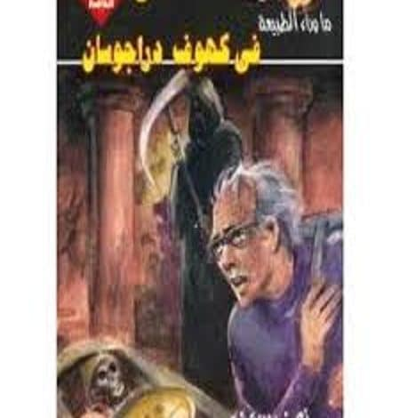 Photo of كتاب في كهوف دراجوسان PDF أحمد خالد توفيق