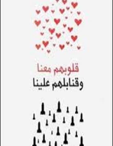 Photo of كتاب قلوبهم معنا وقنابلهم علينا PDF أحلام مستغانمى