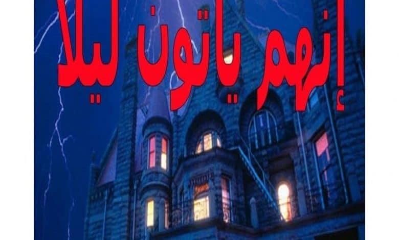 Photo of كتاب إنهم يأتون ليلا PDF أحمد خالد توفيق