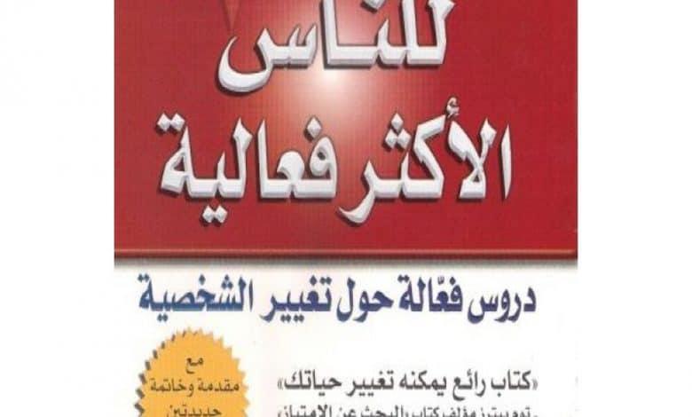 Photo of كتاب العادات السبع للناس الاكثر فعالية PDF ستيفن ار كوفي