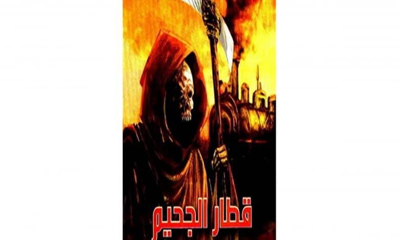 Photo of كتاب قطار الجحيم PDF أحمد خالد توفيق