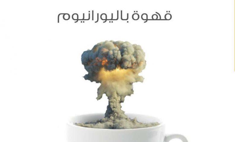 Photo of كتاب قهوة باليورانيوم  PDF أحمد خالد توفيق