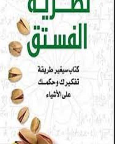 Photo of كتاب نظرية الفستق جزء 1 PDF  فهد عامر الأحمدي