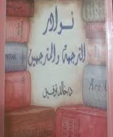 Photo of كتاب نوادر الترجمة والمترجمين PDF أحمد خالد توفيق