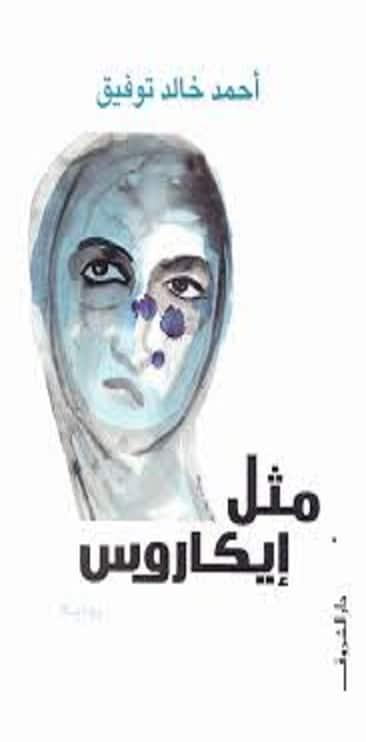 كتاب الهول احمد خالد توفيق pdf