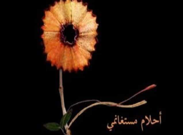 Photo of كتاب نسيان PDF أحلام مستغانمى