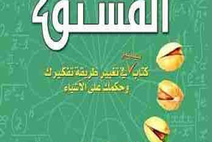 Photo of كتاب نظرية الفستق 2 PDF  فهد عامر الأحمدي