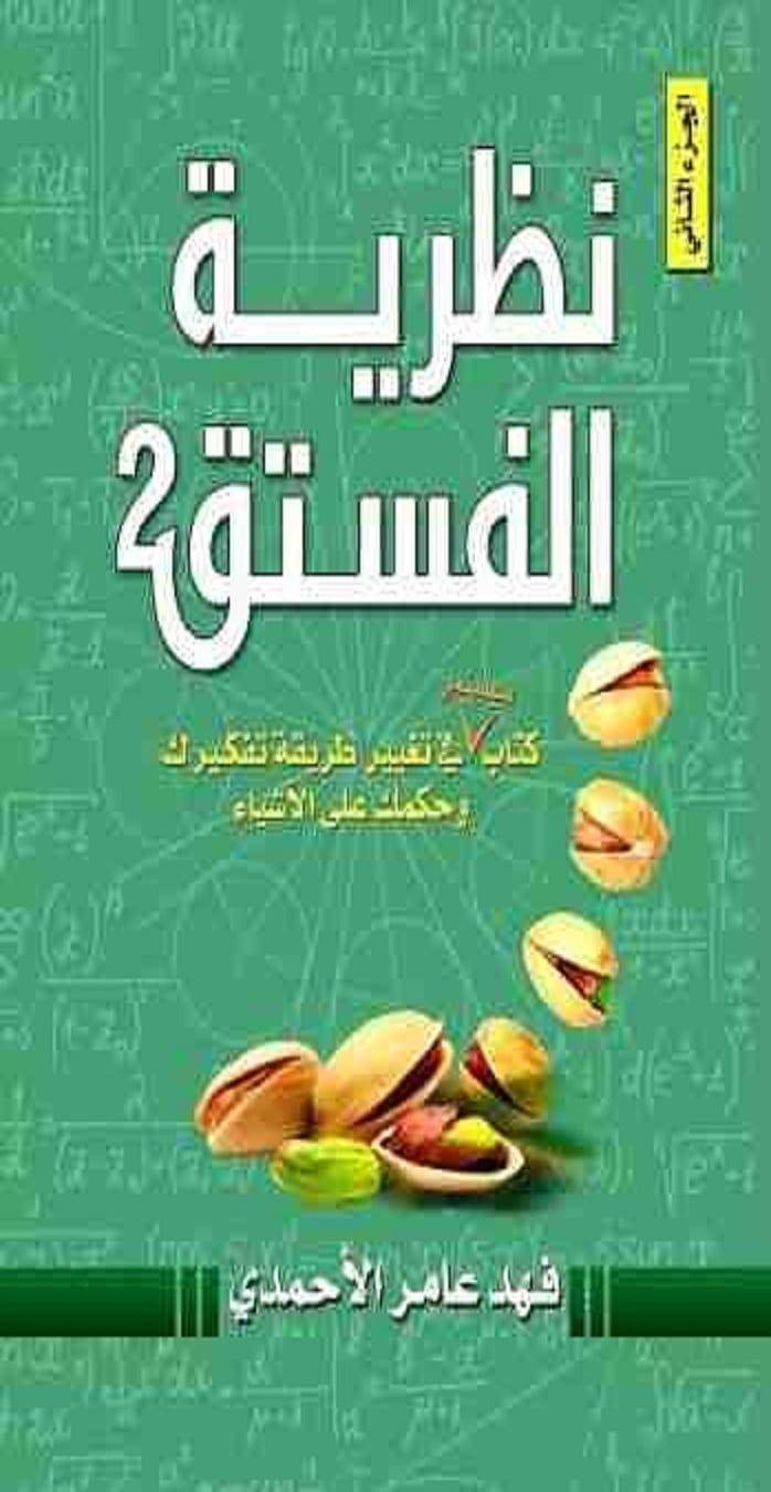 كتاب اسرار النجاح pdf