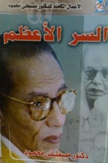 Photo of كتاب السر الأعظم مصطفى محمود