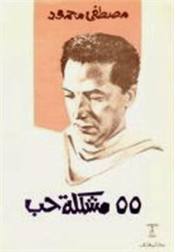Photo of كتاب 55 مشكلة حب PDF مصطفى محمود