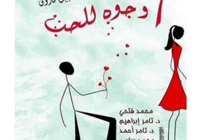 Photo of كتاب 7 وجوة للحب PDF أحمد خالد توفيق
