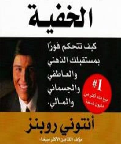 Photo of كتاب أيقظ قواك الخفية PDF أنتوني روبنز