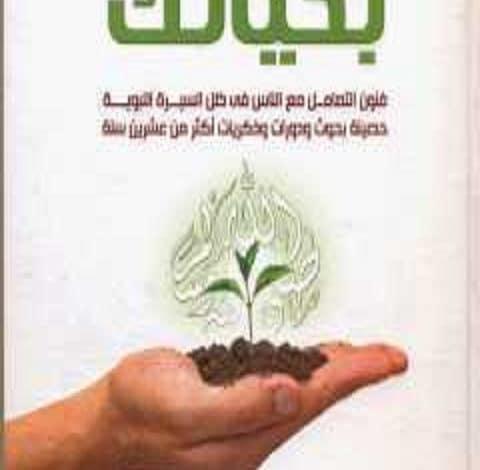 Photo of كتاب استمتع بحياتك PDF محمد العريفي
