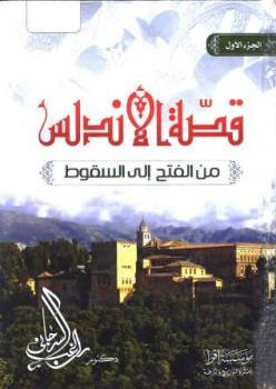 Photo of كتاب قصة الاندلس من الفتح الى السقوط PDF