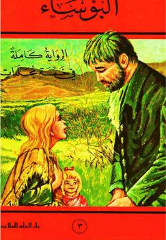 Photo of رواية البؤساء الجزء الأول PDF