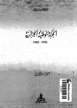 Photo of كتاب الحركة الوطنية الجزائرية PDF