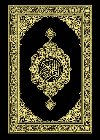 Photo of المصحف PDF القران الكريم كاملا نسخة واضحة PDF