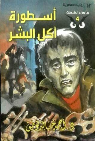 Photo of كتاب أسطورة آكل البشر PDF