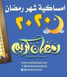 Photo of امساكية رمضان 2020 PDF لعام 1441 هـ [امساكية رمضان 2020]