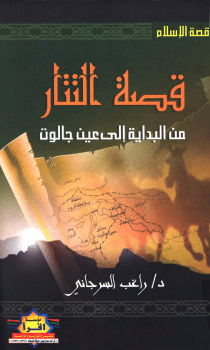 Photo of كتاب قصة التتار من البداية الى عين جالوت PDF