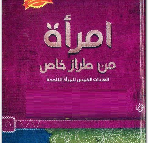Photo of كتاب امرأة من طراز خاص PDF