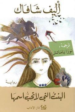 Photo of رواية البنت التي لا تحب اسمها PDF