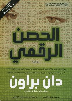 Photo of رواية الحصن الرقمي PDF