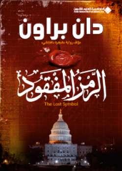 Photo of رواية الرمز المفقود PDF