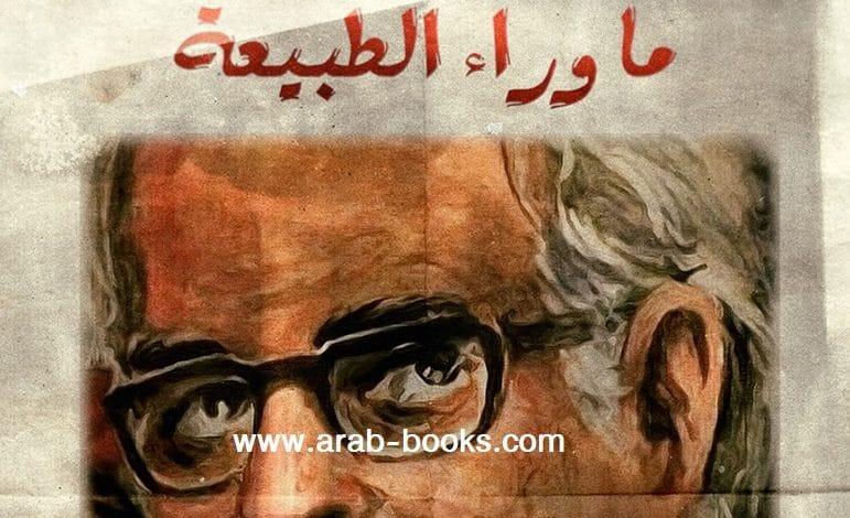 سلسلة ما وراء الطبيعة احمد خالد توفيق