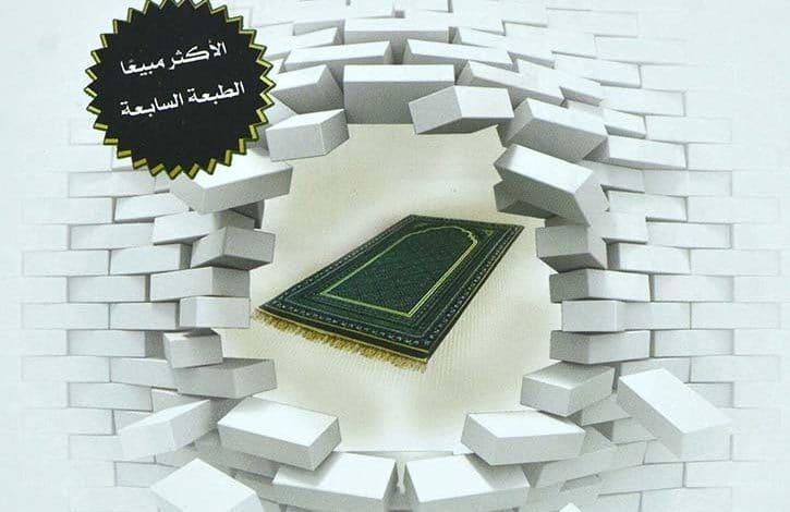 Photo of كتاب فاتتنى صلاة PDF إسلام جمال