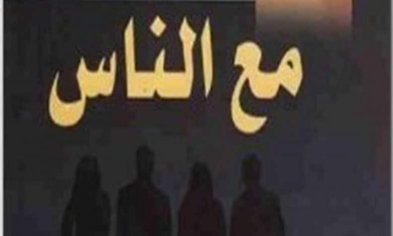 Photo of كتاب فن التعامل مع الناس PDF ديل كارنيجي