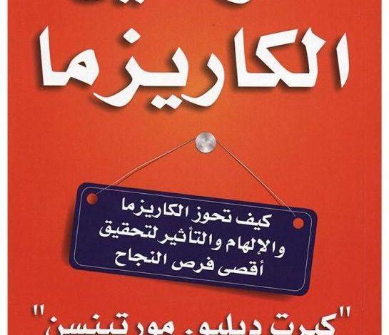 Photo of كتاب قوانين الكاريزما PDF