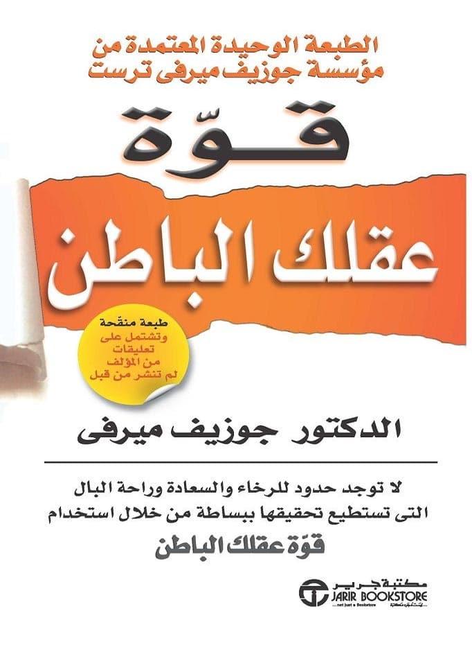تحميل كتب مكتبة جرير pdf مجانا