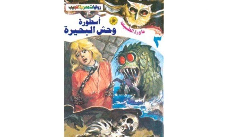 Photo of كتاب أسطورة وحش البحيرة PDF