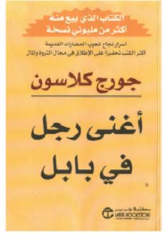 Photo of كتاب أغنى رجل في بابل PDF جورج كلاسون