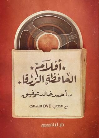 Photo of كتاب أفلام الحافظة الزرقاء PDF