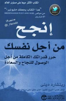 Photo of كتاب إنجح من أجل نفسك PDF