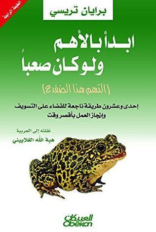 Photo of كتاب ابدأ بالأهم ولو كان صعبا PDF