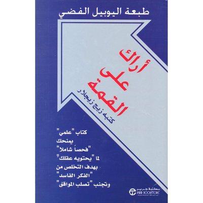 Photo of كتاب أراك على القمة PDF