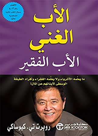 Photo of كتاب الأب الغني والأب الفقير PDF